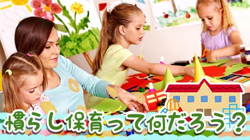 慣らし保育とは?子供が保育園に慣れるまでの期間やスケジュール