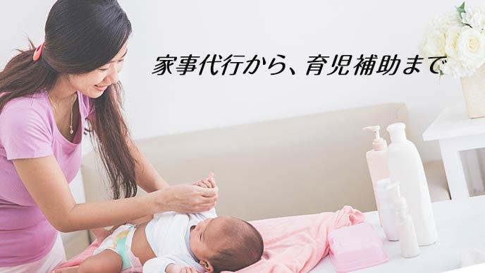 赤ちゃんのお世話をする産後ヘルパー