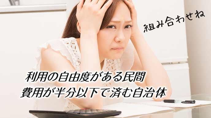 計算機を傍らに悩む女性