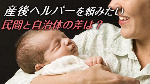 産後ヘルパーのサービス内容~民間と自治体どっちがお得?