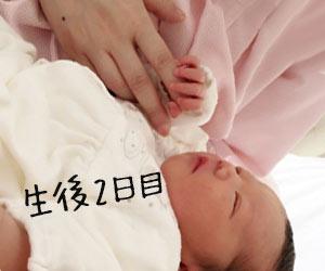 生後2日目の赤ちゃん
