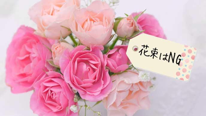 花束はNG