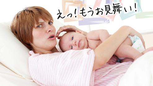 出産のお見舞いでママが「迷惑」と感じる時間帯と差し入れ