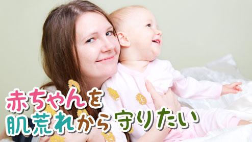赤ちゃんの肌荒れの原因と対策!通院の目安について
