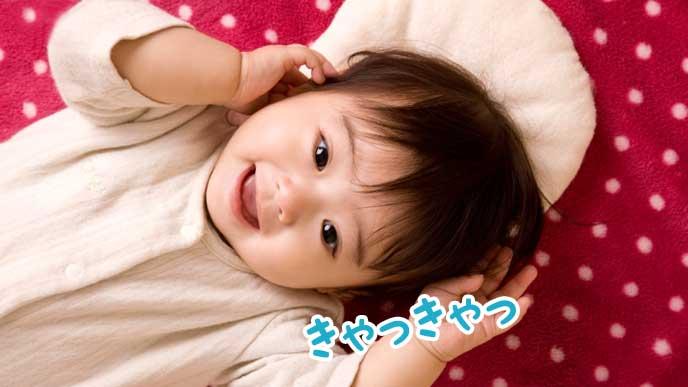 楽しそうに笑う赤ちゃん