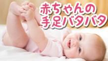 赤ちゃんが手足をバタバタと激しく動かすのはなぜ?