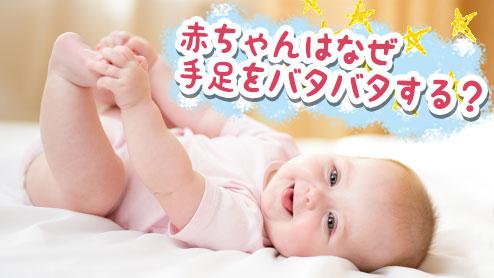 赤ちゃんが手足バタバタする理由・なにを訴えているの?