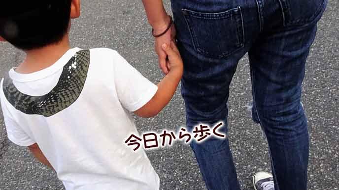 親と手を繋いで歩く子供