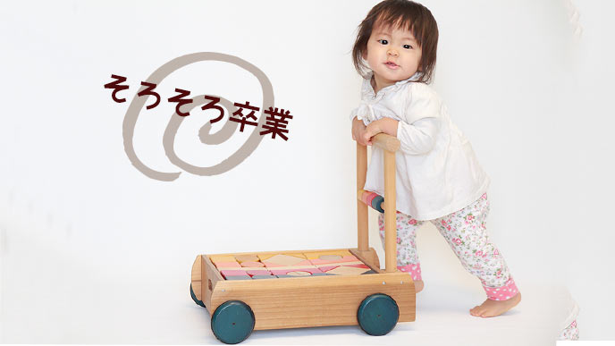 手押し車を押して歩く一歳児