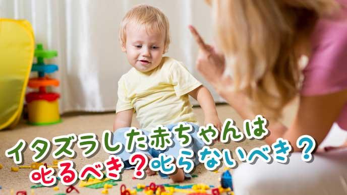 オモチャでイタズラした赤ちゃんを叱るママ
