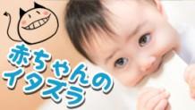 babys-itazura-icatch