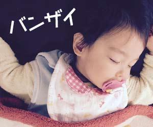 バンザイポーズで眠る赤ちゃん