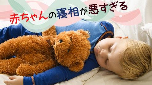 赤ちゃんの寝相が悪すぎる!動き回る原因と寝冷え・事故対策