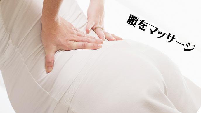 妊婦の腰をマッサージ