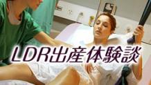 LDR出産をした体験談~陣痛・分娩・回復が同室のメリット