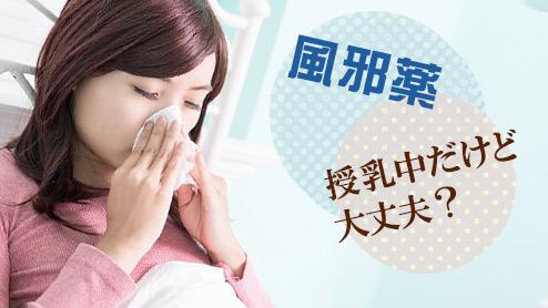 授乳中の風邪薬は赤ちゃんに影響する?服用OKな薬の種類