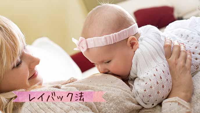 レイバック法で授乳する母親と赤ちゃん