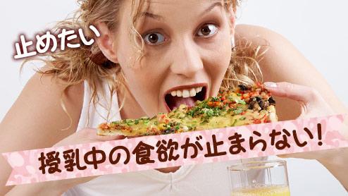 授乳中の食欲を抑える方法~止まらない産後の異常な食欲いつまで続く?