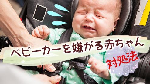 ベビーカーを嫌がる赤ちゃん・泣く1歳児への上手な対応