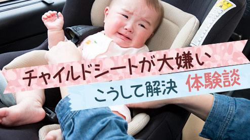 赤ちゃんがチャイルドシートを嫌がる時にできる対策15