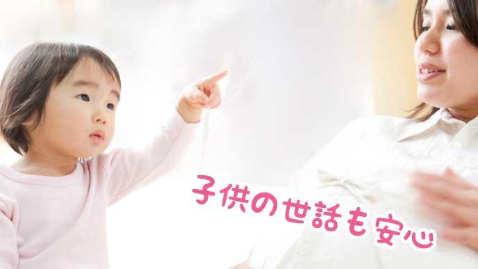 子供の世話をする妊婦