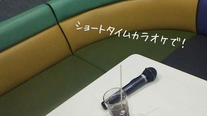 カラオケルームの座席