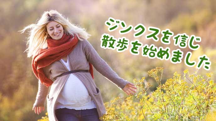 散歩を楽んでいる妊婦