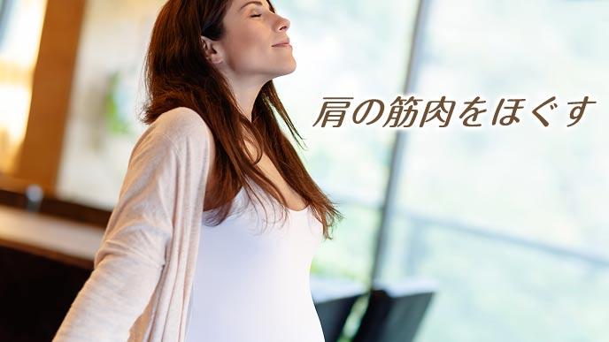肩回しエクササイズをする妊婦