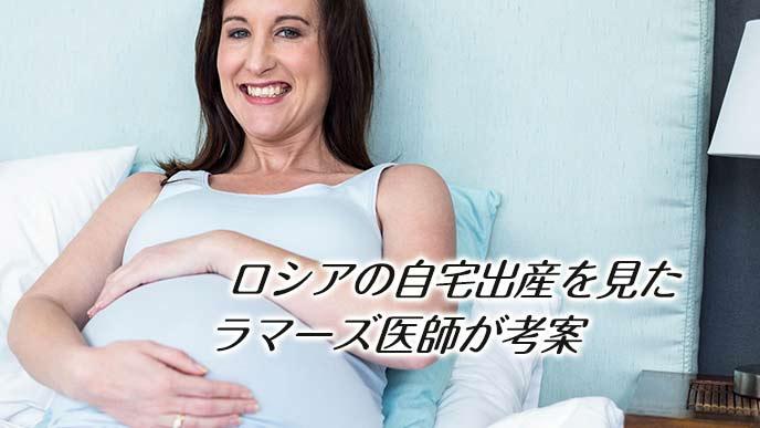 自宅のベッドに横になる妊婦
