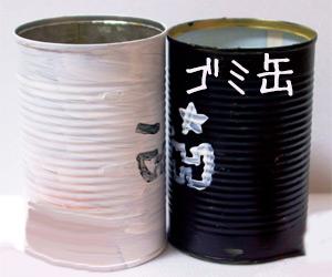空き缶で小さいゴミ箱
