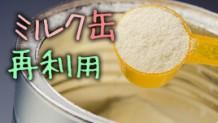 空いたミルク缶の再利用方法体験談15どんなふうに使う?