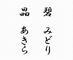 晶(あきら)・碧(みどり)