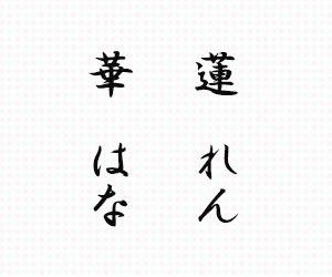 蓮(れん)・華(はな)