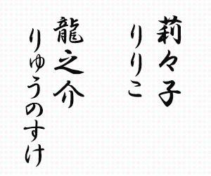 龍之介(りゅうのすけ)・莉々子(りりこ)