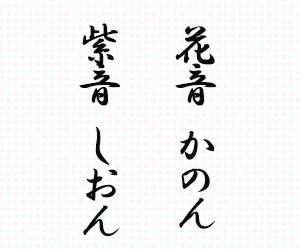 紫音(しおん)・花音(かのん)