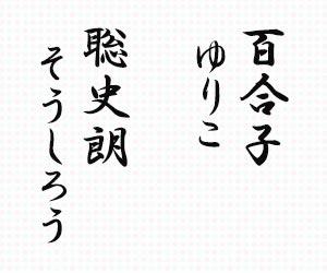 聡史朗(そうしろう)百合子(ゆりこ)