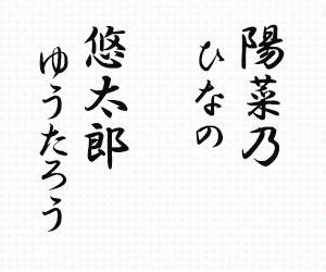 悠太郎(ゆうたろう)・陽菜乃(ひなの)