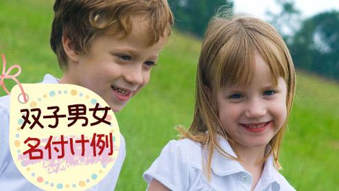 双子の男女の名前はどう決める?おすすめの名前や漢字
