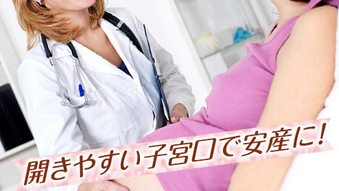 子宮口を開く方法~柔らかく開きやすい子宮口で安産に!