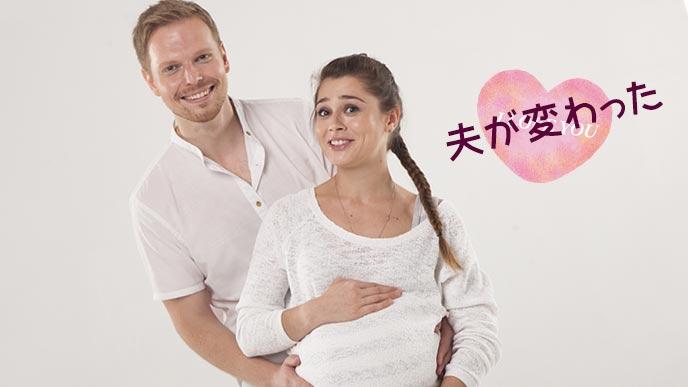 夫が変わったと喜ぶ妊婦の妻