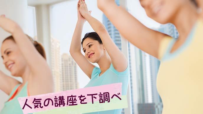 教室でヨガ体操をする妊婦