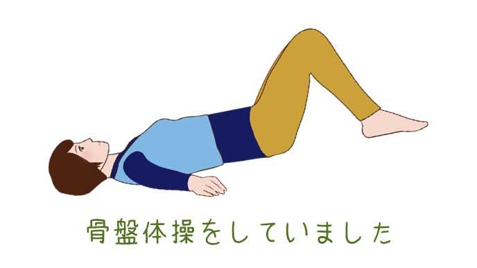 骨盤体操をしている女性のイラスト