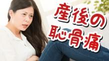 産後の恥骨痛への対処法~痛みが和らぐ寝方・座り方・歩き方