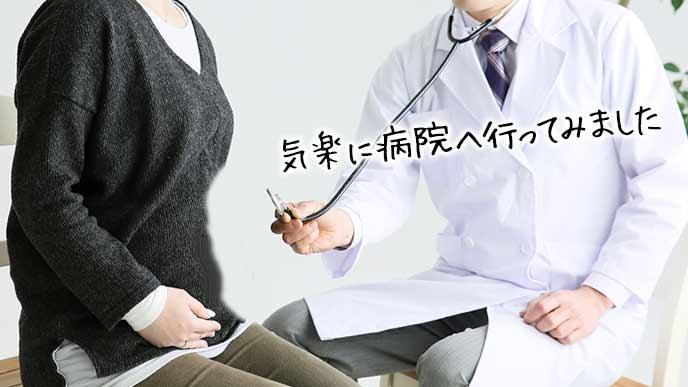 産婦人科で診断をうける女性