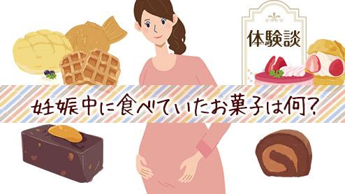妊娠中もお菓子を食べたい!妊婦が食べていたもの体験談15