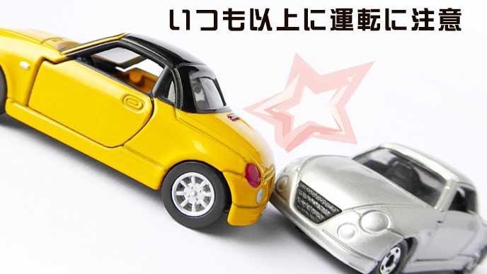 衝突した自動車