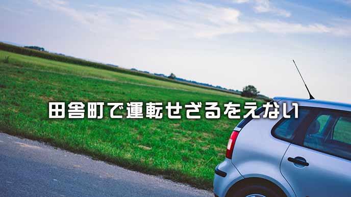 田舎町を走る車