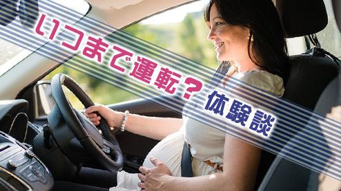 妊婦の運転はいつまでできる?気をつけたいこと体験談15
