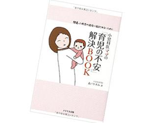 「育児の不安」解決BOOK