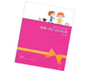 親が子どものために書く世界にひとつだけの本